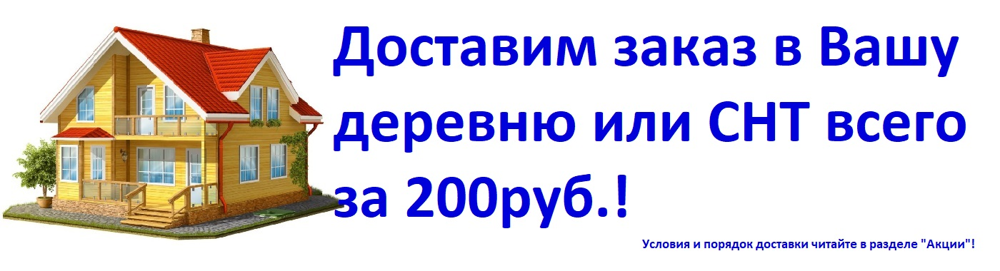 Доставка 200руб.!